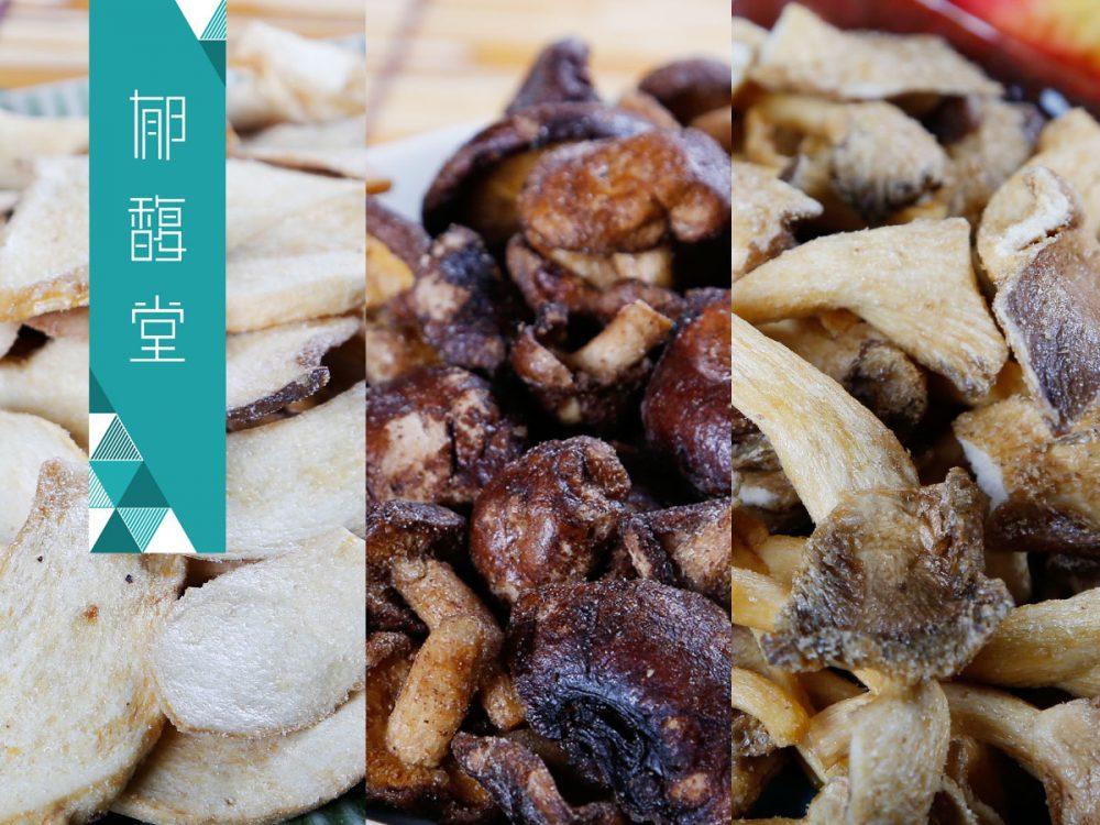 綜合菇類脆片